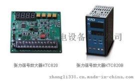 KTC820B卷材收放张力信号放大器