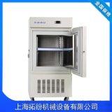 上海拓纷批发低温冰箱