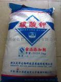 食品級膨鬆劑碳酸鉀 大洋碳酸鉀廠家直銷