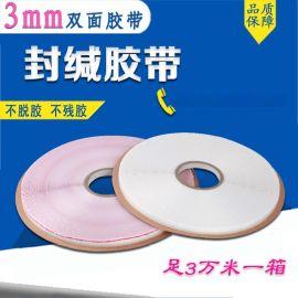 永佳3mm双面封缄胶带