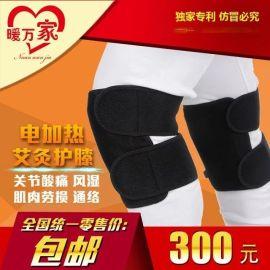 厂家直销电热护膝(带电池)