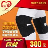 廠家直銷電熱護膝(帶電池)