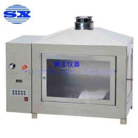 上海斯玄直销S8036X建材可燃性试验炉