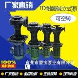 塑寶耐酸鹼立式泵 超低故障率 40年傾心打造