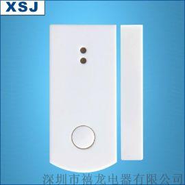 无线智能控制门磁传感器(磁感应传感器)(XSJ-87K)