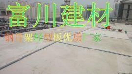 宁夏钢骨架轻型板、轻质楼层板/富川建材按需定制