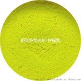 热销荧光色粉有机荧光颜料发光粉荧光粉织带荧光柠檬黄色荧光粉