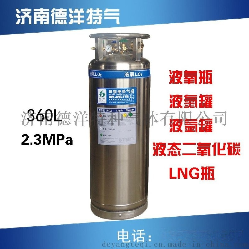 LNG杜瓦瓶 高低压1.4 2.3 MPa 360L 立式杜瓦瓶 杜瓦罐 焊接绝热气瓶
