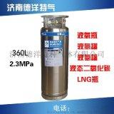 LNG杜瓦瓶 高低壓1.4 2.3 MPa 360L 立式杜瓦瓶 杜瓦罐 焊接絕熱氣瓶