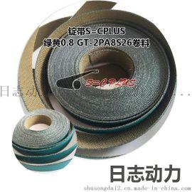 锭带 S=CPLUS绿黄0.8 GT-2PA8S26 纺织传动带节能平皮带 日志动力