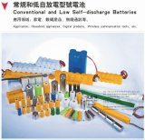 常規和低自放電型號鎳電池