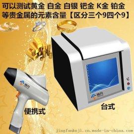 钯金纯度测试仪,贵金属分析仪