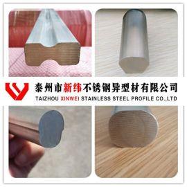 不锈钢异型材 冷拉不锈钢异型钢 凹凸椭圆半圆非标 新纬厂家生产
