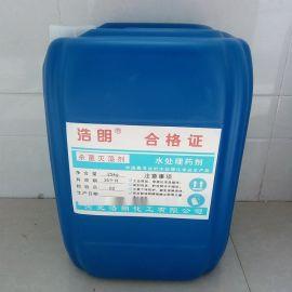 锅炉水处理杀菌灭藻剂,浩朗高效杀菌灭藻剂