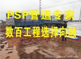 重庆PSP钢塑复合给水管,PSP工程管道