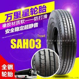 万里星轮胎批发公交客车轮胎三包轮胎 真空钢丝胎SAH03 8R22.5货仓车轮胎