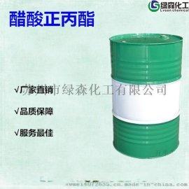 供应醋酸正丙酯 乙酸正丙酯 乙酸丙酯