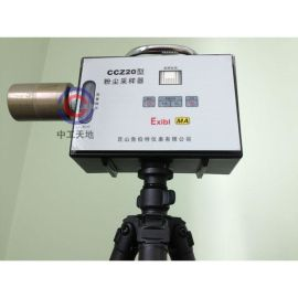 CCZ20矿用粉尘采样器/大流量采样器