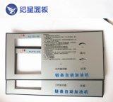 链条自动加油机薄膜开关 按键面板 PVC贴膜 全国包邮