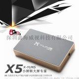 鑫源視XYUNS-X5雙頻2.4G/5G Miracast Airplay Windows 安卓、蘋果無線有線同屏多媒體共用