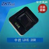 中控LIVE 20R 指纹采集仪 考勤指纹采集 完美兼容URU4000B