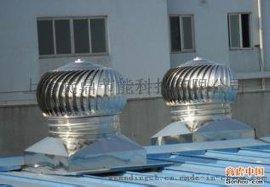 A不锈钢自然通风器800型无动力风机厂房屋顶风帽