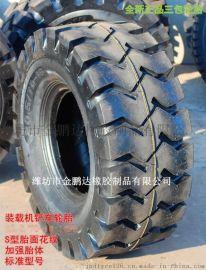 工程轮胎20.5/70-16 装载机轮胎20.5/70-16 耐磨 全新 曲折混纹