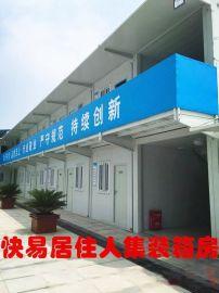 郑州二手活动板房租赁销售
