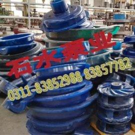 石家庄石水工矿泵业大量提供渣浆泵的叶轮与副叶轮