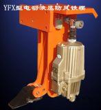 电力液压防风铁楔,YFX-500,亚重牌,配φ500车轮,起重机械防风制动装置