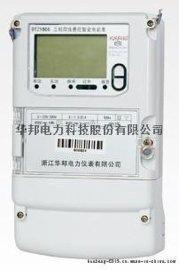 三相四线华邦费控电表 380V  各种规格