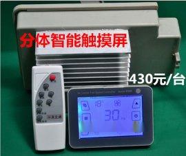 分体环保空调冷风机变频器控制器1.5KW 220V工业水冷空调用调速器