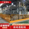 自动混配线 混合机全自动供料系统