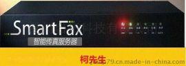 smartfax网络传真机 无纸传真机厂家 多线传真服务器直销 传真系统 传真软件 无纸传真机 电脑传真系统总代理厂家直销