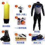 全套潜水装备 水肺潜水装备 潜水用品全套