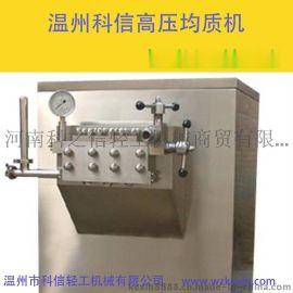 高压均质机价格 均质机设备|均质机厂家 温州科信