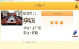广州博聆无纸化会议系统 企业型无纸化会议管理软件