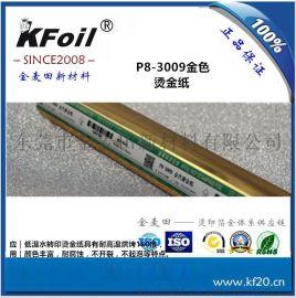 金麦田P8系P8-3009金色烫金纸专用低温水转印纸烫金纸销量**