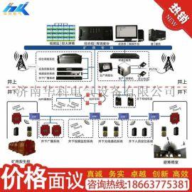 煤矿无线通讯系统价格行情 无线定位基站ZF-W