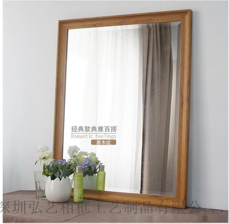 簡約現代浴室掛鏡 衛生間洗手間臺盆洗漱裝飾鏡子歐式化妝鏡子框
