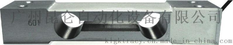 昆仑工控KL-601系列平行梁式称重测力传感器