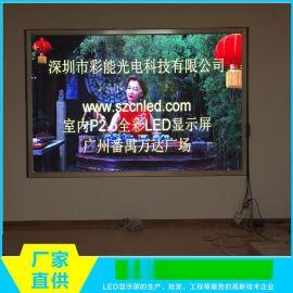 彩能光电P2.5室内全彩LED显示屏,广州番禺万达购物广场