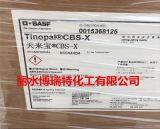巴斯夫 荧光增白剂CBS-X Tinopal cbs-X 天来宝cbs-X