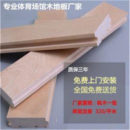 欧氏篮球场木地板厂家 陕西实木运动地板品牌