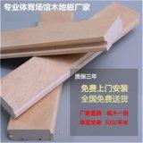 歐氏籃球場木地板廠家 陝西實木運動地板品牌