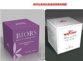 厂家直销创意礼品包装纸盒彩盒 白卡包装盒精美包装盒盒子定做