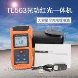 TL-563 电池高  光功率计12KM红光光源一体机 带FC,SC
