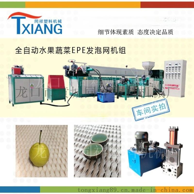 水果保护网套机,运输专用,防磨损的保护网套网膜机