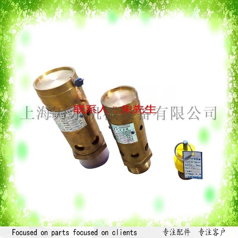 空壓機彈簧式安全閥1092012413