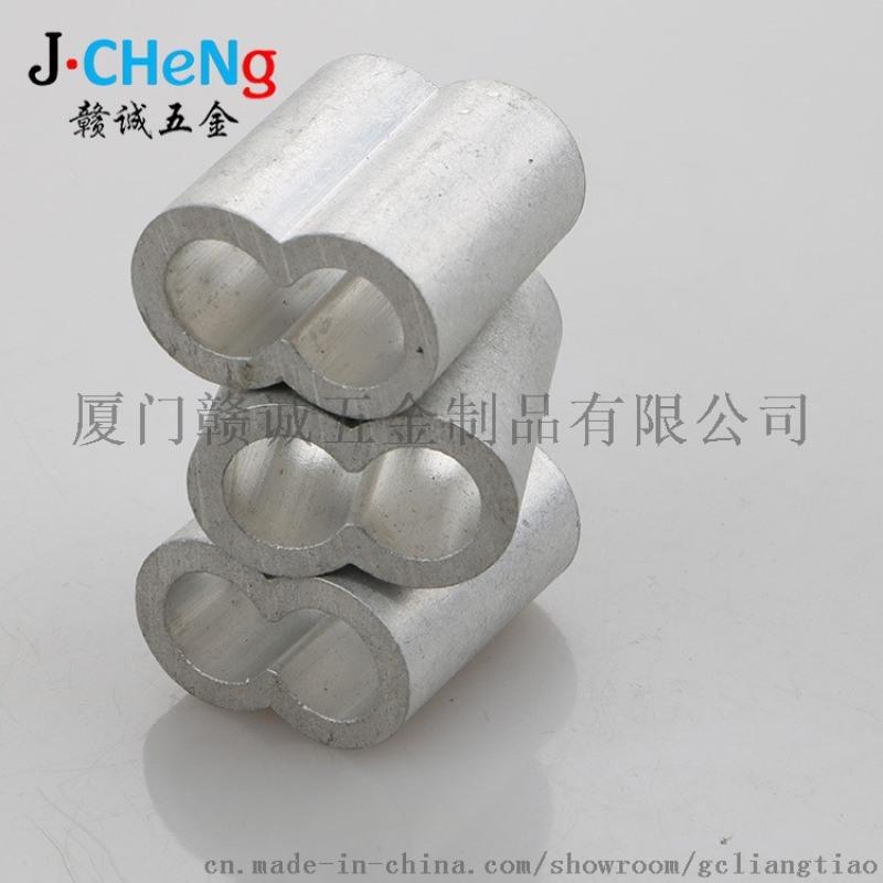 索具厂家现货直销钢丝绳双孔铝套 8字环铝套双孔压制钢丝绳夹头
